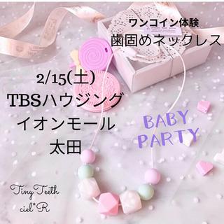 【2/15(土)ワンコイン体験】歯固めおもちゃ作りワークショップ...