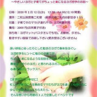 【船橋市】2/12 ママのためのヨガイベント~やさしいヨガ…