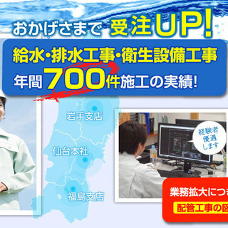 【 水道設備の配管工 】経験者募集!