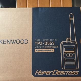 デジタル簡易無線(登録局)TPZ-D553 未使用品