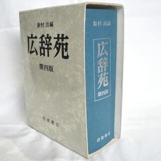 広辞苑 第四版 岩波書店