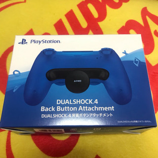 PS4 背面ボタンアタッチメント
