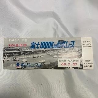 【未使用】50年前のレースのチケット(富士1000km耐久レース)