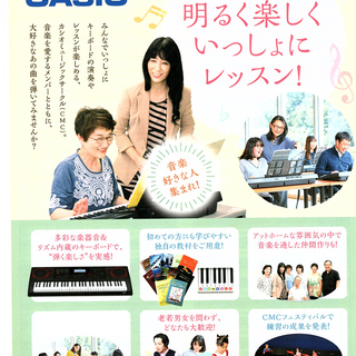弾けなくてもOK! 楽しく学べるカシオキーボード教室