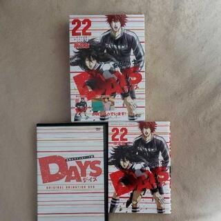 DAYS限定版22