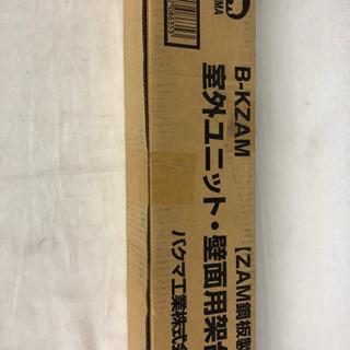 BAKUMA エアコン 室外ユニット・壁面用架台 バクマ B-K...