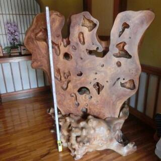 衝立 木製 木の根っこ オブジェ 天然木 木工品 工芸品
