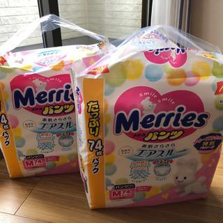 【オムツ】メリーズM(パンツタイプ)2袋