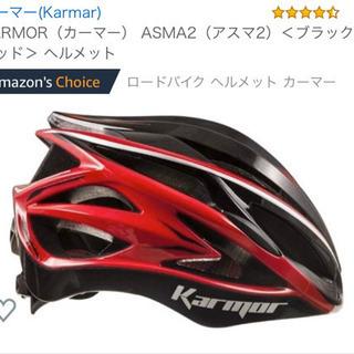 ロードバイク ヘルメット 〆切