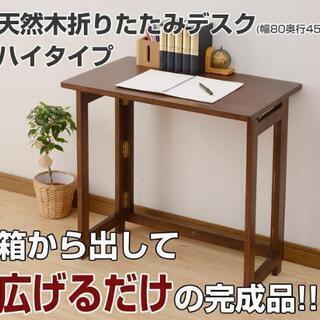 山善(YAMAZEN)天然木 折りたたみ デスク☆(幅80 奥...