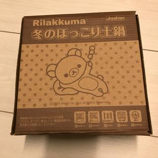 【未使用・非売品】リラックマ土鍋