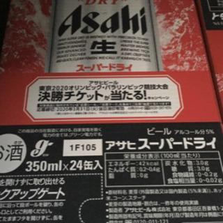 アサヒスーパードライ350ml×12ケース