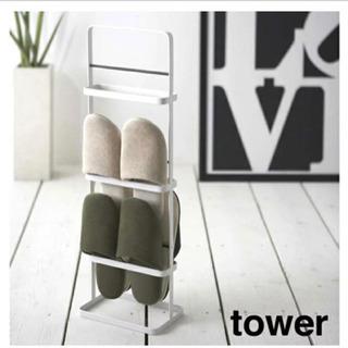 タワーのスリッパラック
