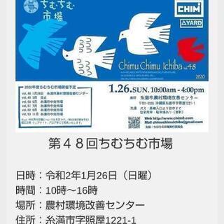 1.26(日)ちむちむ市場出店