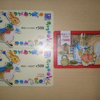 図書カードNEXT 6000円分  有効期限2032年