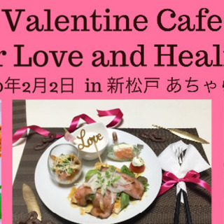 Valentine Cafe ~For Love and Hea...