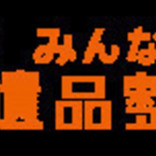 【日給10000円 短期OK 週払い有】遺品整理士のお手伝い。【...