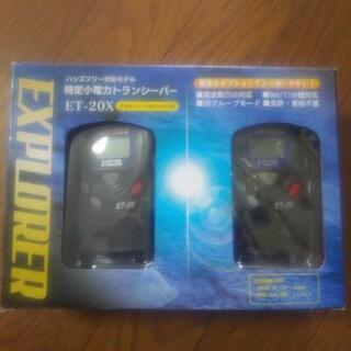 無線機2台セット