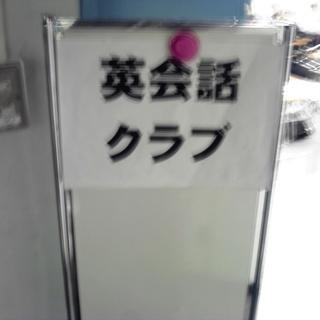 青山で英会話クラブ(500円)