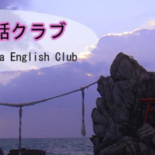 【関東で大人気の英会話クラブを鹿児島市で開催中】