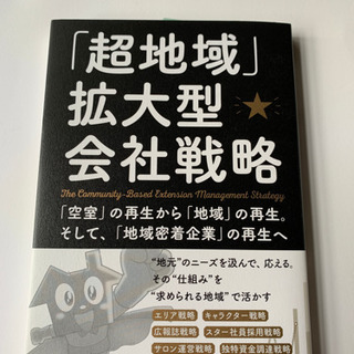 【新品未読】「超地域」拡大型会社戦略