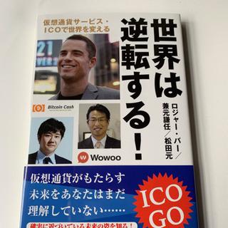 【新品未読】世界は逆転する! 仮想通貨サービス・ICOで世界を変える
