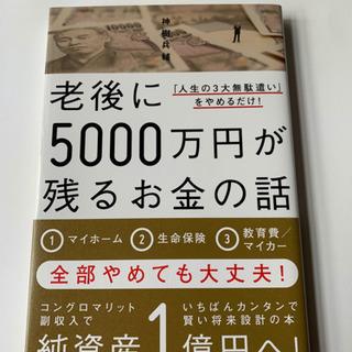 【新品未読】老後に5000万円が残るお金の話 - 「人生の3大無...