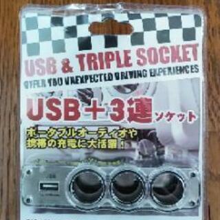 USB+3連ソケット