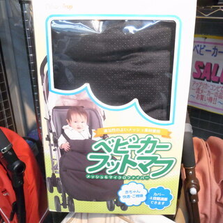 日本育児 ベビーカーマットマフ【モノ市場 知立店】