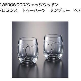 【新品未使用】WEDGWOOD プロミシス トゥーハーツ ペアタ...
