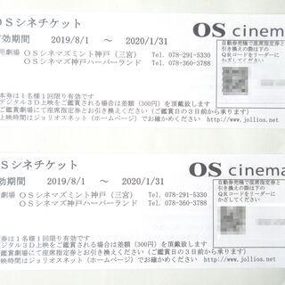 OSシネチケット 映画チケット 映画券 ペア 2枚 OSシネマズ...