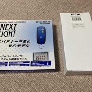 サーキットデザイン ネクストライト  ESL56+A201K ロ...