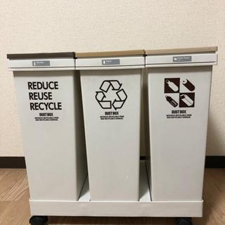 美品 分別ゴミ箱