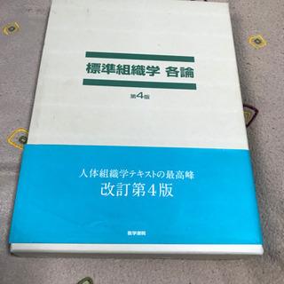 標準組織学 各論 第4版
