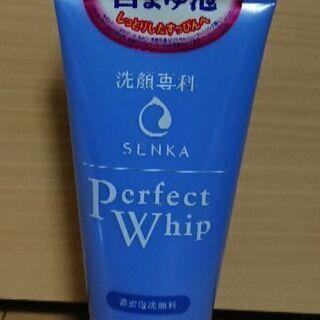 未使用 洗顔専科 パーフェクトホイップ 濃密泡洗顔料