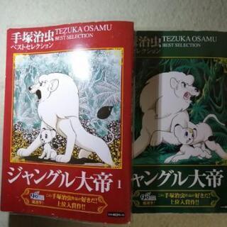 手塚治虫ベストセレクション『ジャングル大帝』
