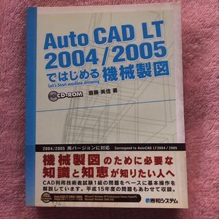Auto CAD LT 2004/2005ではじめる機械製図