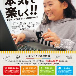 新春・新学期キャンペーン実施します!