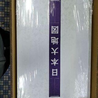 ユーキャン 大日本地図 未開封