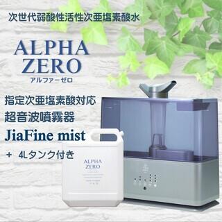 超音波噴霧器 ジアファインミスト [5L] ALPHA ZERO...