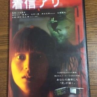 着信アリ  DVD