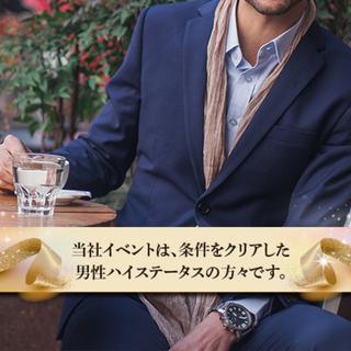 2月23日(日) 【既婚者限定】【30・40代中心】…≪高年収/...