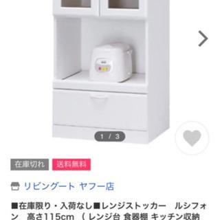 3/1処分★ルシフォン レンジストッカー 食器棚 キッチン収納 ...
