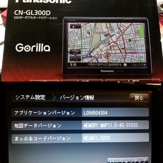 パナソニック ゴリラ CN-GL300D ポータブルナビ