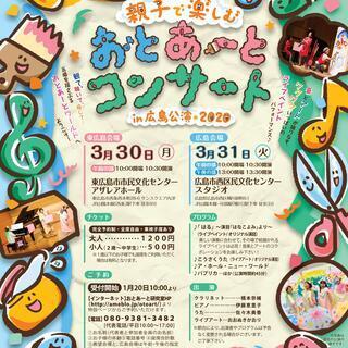 「親子で楽しむおとあーとコンサート」東広島広島公演