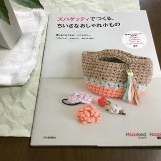 編み物好きな方へ 差し上げます。