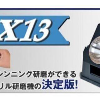 新品!未使用!新品の切れ味 ニシガキ ドリ研 X13 鉄鋼ドリル...