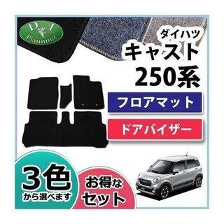 【新品未使用】新型 ダイハツ キャスト LA250S トヨタ ピ...