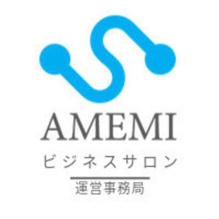 【日本全国募集中】元財務最高責任者から学ぶオンラインサロン