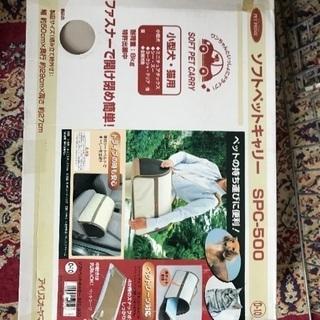 ペットキャリー500円